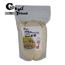 【穀粉小舖 Good Friend Shop】 米仔麩 米麩 糙米粉 營養好喝,大人小孩最佳的早餐(袋裝)