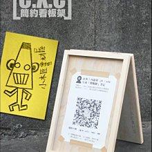 【小木匠畫材屋】免運※簡約風原木看板架 。QRcode張貼架、展示架。雙面可張貼。多件有優惠。