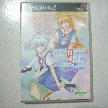 【~嘟嘟電玩屋~】PS2 日版光碟 ~ 新世紀福音戰士  綾波育成計劃