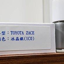 艾仕得(杜邦)Cromax 原廠配方點漆筆.補漆筆 TOYOTA ZACE瑞獅 顏色:冰晶銀 色號:1C0