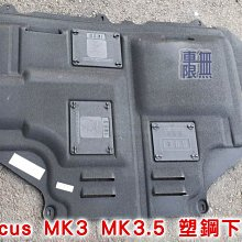 Focus MK2 MK3 MK3.5 Fiesta 塑鋼下護板