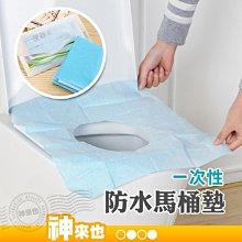 單入裝 一次性馬桶墊 隔菌墊 旅行旅遊坐墊紙 防水坐便套 衛生馬桶套【神來也】