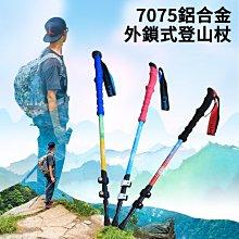 最新款 7075鋁合金外鎖式登山杖(1入) 超輕270g 爬山杖 健行杖 鋁合金登山杖 三節 登山手杖 拐杖 快扣登山杖
