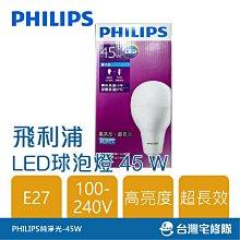 飛利浦 LED燈泡 45W 白光 純淨光 球泡燈─台灣宅修隊17ihome