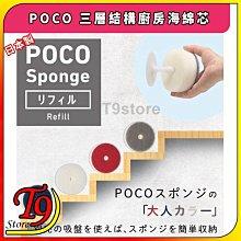 【T9store】日本製 POCO 三層結構廚房海綿芯