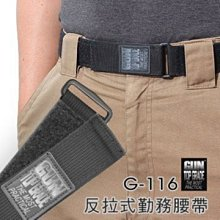 【ARMYGO】GUN 反拉式勤務內腰帶(G-116)