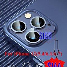 Baseus iphone12/iphone12 mini/iphone12 pro 全玻璃鏡頭保護貼 兩片裝-阿晢3C