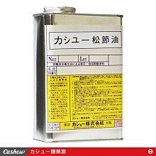 【正光興貿易】日本進口 『CASHEW總代理』松節油1立