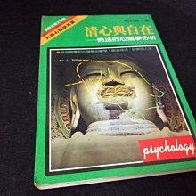 【珍寶二手書齋FA170】《清心與自在 : 佛法的心理學分析》ISBN:9573201976│遠流│鄭石岩 著