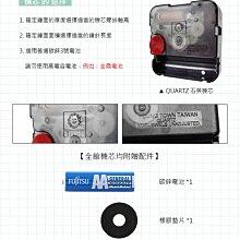 【鐘點站】太陽SUN12888-0 時鐘機芯(無螺紋0mm) 安靜無聲壓針/DIY掛鐘 附 電池 組裝說明
