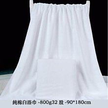 【純棉白浴巾-800g32股-90*180cm-1條/組】酒店美容院吸水大浴巾(可定制)-7101014