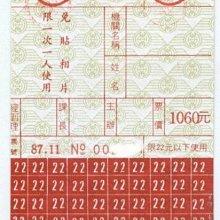 【竹仔城-台中客運公車票】自強號冷氣通勤回數票--公--87.11--1060元---已經失效.純收藏