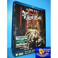A區Blu-ray藍光正版【智取威虎山(2014)】全新未拆《湄公河行動:張涵予》
