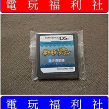 ※ 現貨『懷舊電玩食堂』《正日本原版、3DS可玩》【NDS】神奇寶貝 精靈寶可夢 不可思議的迷宮 青之救助隊 藍色救難隊