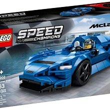 【W先生】LEGO 樂高 積木 玩具 SPEED 賽車系列  McLaren Elva 76902