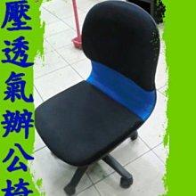 樂居二手家具*全新透氣升降辦公椅*電腦椅 書桌椅 OA椅 二手半公屏風規劃 辦公桌椅