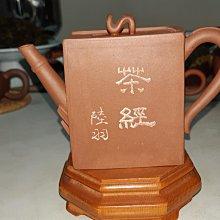 《壺言壺語》臧志紅制陸羽茶經造型壺 蓋緣有一小喀傷