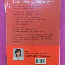 【小晴】F2《王雪紅的故事~智慧型手機女王與她的IT王國》出租二手書│聯經(無釘章)│張甄薇