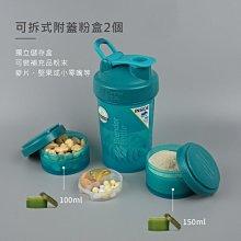 【美國 Blender Bottle】Prostak三層搖搖杯22oz/650ml(附2個獨立儲存盒/粉盒)