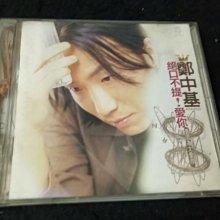 【珍寶二手書齋CD1】鄭中基: 絕口不提愛你 ( 首版限量送精美皮線)