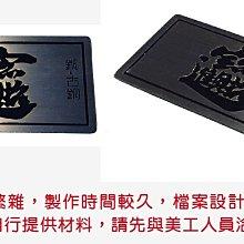 客製 訂製 蝕刻牌 腐蝕牌 銜牌 不鏽鋼金屬牌 大型金屬牌 金屬腐蝕招牌 請來洽詢 -銅板-古銅面上色