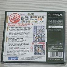 【小蕙館】<NDS> 填字遊戲 數獨 加法 KAKURO Vol.4 (純日版) 全新品