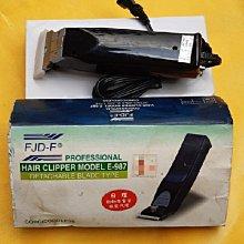 電剪 理髮 電推 日理 E-987 動物 貓狗兔 寵物 理髮剃毛 插電剪毛器 便宜賣 免運費