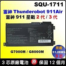 原廠 SQU-1711 雷神電池 thunderobot 911Air G7000M G8000M 911s 911M