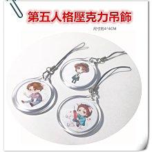 [東大][現貨]02A09  第五人格同款雙面吊飾