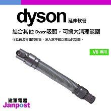 [建軍電器]附發票 Dyson 彈性伸縮 延長軟管 軟管 DC59 DC61 DC62 DC58 V6 mattress