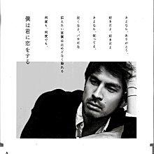 平井堅Hirai Ken / 戀上妳(單曲.附:側標)