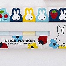 《散步生活雜貨-文具散步》日本製 suquare-米飛兔Miffy 分頁標籤貼 便利貼組-三款選擇