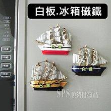 【順勢批發站】半面西洋船吸鐵 海賊王 台灣紀念品 帆船模型 台灣手工製品 台灣航海紀念品