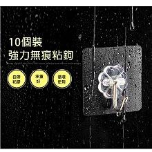 【1元商品】免釘無痕掛鉤 強力粘膠透明牆壁壁掛衣服掛鉤 廚房創意 防水粘鉤鉤子