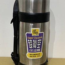 二手 鍋寶 超真空 保溫瓶 1200ml VB-1200L