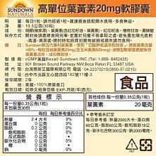 ☆拍賣唯一合法經銷商☆ Sundown日落恩賜 高單位葉黃素20mg軟膠囊(30粒/瓶)