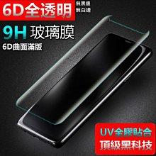 UV6D 玻璃貼 頂級全透明 Note20 Ultra Note20保護貼 全膠 無黑邊 曲面 滿版 保護貼 防指紋