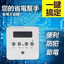 2P袖珍型 數位式定時器 停電不需重新校正 14組設定組數 一鍵搞定【東益氏】多功能電子式單插座定時器 節能省電好幫手