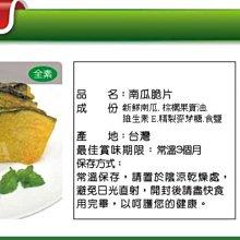 【南瓜脆片】《EMMA易買健康堅果零嘴坊》零食的新選擇.當您想吃餅乾.來點新鮮的唷!