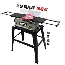 Bachelor博銓40180T -鎢鋼螺旋刀手壓刨(不含稅/不含運)-- 博銓木工機械