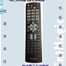 【偉成】聲寶液晶電視遙控器/適用型號:LM-37XW718/LM-42H512/LM-42V513