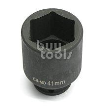 BuyTools-《專業級》氣動四分長套筒/氣動長套筒-41mm、CR-MO鉻鉬鋼耐用、洗衣機內桶清洗用長套筒 「含稅」