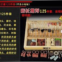 微型精密小電鑽迷你玉石文玩電磨鑽孔打磨拋光切割雕刻diy手鑽專用配件木盒打磨125件套組合