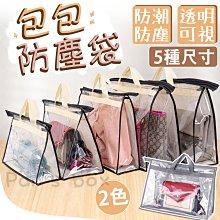 (L) 包包收納袋 KG230 皮包防塵袋 衣櫥衣櫃收納掛袋 儲物包 袋子收納
