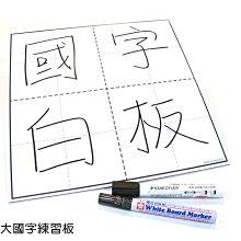 注音磁鐵教具:<CH09大國字練習板>可吸白板 國字白板 輕巧方便攜帶 無毒 --MagStorY磁貼童話