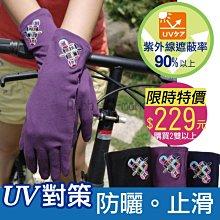 兔子媽媽(紫外線遮蔽率90%以上)詩情抗UV止滑手套(典雅刺繡)抗紫外線手套。防曬 10606
