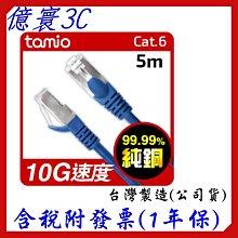 TAMIO CAT6 高速傳輸 網路線 台灣製造 支援PoE供電 5M 5米