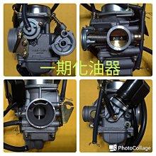 (一期耐用款)京濱正品更省油GY6通用型化油器總成 光陽 三陽 GY6  口徑:內徑24mm 外徑32mm。三冠王 阿帝拉 捍將 迪爵 豪邁 高手 如意 奔騰等