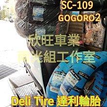 建大K700 K6025 110/70-12 120/70-12 130/70-12 晴雨胎 雷龍胎 711 434