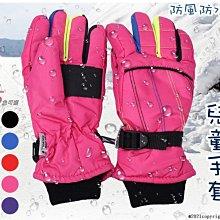 台灣出貨!韓版拼色滑雪童手套 兒童手套 男童女童保暖 防滑手套 分指手套 防水手套 滑雪手套 防風手套|大J襪庫K-32